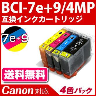 BCI-7e + 9/4MP 〔 캐논/Canon 〕 해당 호환 잉크 카트리지 4 색 세트 IC 칩 부착-잔량 표시 OK (에코 잉크/카트리지/프린터/호환/라쿠텐/통 판)/fs3gm
