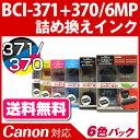 純正4パック分の大容量!BCI-371+370/6MP〔キヤノン/Canon〕対応 詰め替えインク 6色パック【宅配便送料無料】【あす楽】
