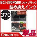 BCI-370PGBK〔キヤノン/Canon〕対応 詰め替えインク ブラック(顔料)【宅配便】【あす楽】【対応機種:TS9030/TS8030/TS6030/T...