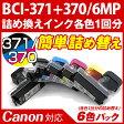 BCI-371+370/6MP〔キヤノン/Canon〕対応 純正互換インク 詰め替えインク 6色×1回分【ネコポス送料無料】【対応機種:TS9030/TS8030 /MG7730F/PIXUS MG7730/PIXUS MG6930】
