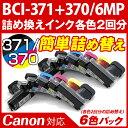 BCI-371+370/6MP〔キヤノン/Canon〕対応 純正互換インク 詰め替えインク 6色×2回分【ネコポス送料無料】【対応機種:TS9030/TS8030 /MG7730F/PIXUS MG7730/PIXUS MG6930】