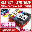 【新発売】BCI-371+370/6MP【キヤノン/Canon】対応 互換インクカートリッジ 6色パック【DM便 送料無料】 ICチップ付き-残量表示OK
