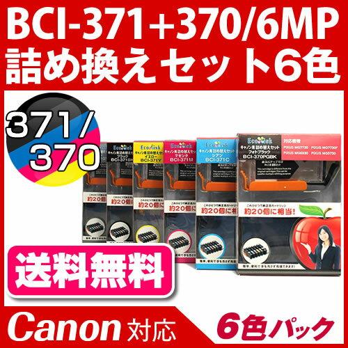 BCI-371+370/6MP 6色パック〔キヤノン/Canon〕対応 詰め替えセット6色パック【送料無料】【1年保証】酉年2017年賀状印刷インク