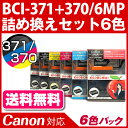 BCI-371+370/6MP 6色パック〔キヤノン/Can...