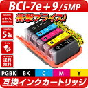 BCI-7e+9/5MP 5色パック〔キヤノン/Canon〕...