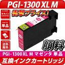 PGI-1300XL M マゼンタ [キヤノン/Canon対...