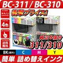 【純正6個分相当】BC-311/BC-310〔キヤノン/Canon〕対応 詰め替えインク【送料無料】bc311 bc310 キャノン プリンター用(純正品カラー2個、ブラック4個分に相当)