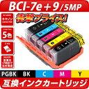 BCI-7e+9/5MP 5色パック〔キヤノン/Canon〕対応 互換インクカートリッジ 5色パックキャノン プリンター用 BIC-7e BCI7e BCI-9 BCI9