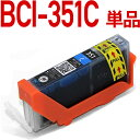 BCI-351XL C キヤノン/Canon 対応 互換インクカートリッジ シアン キャノン プリンター用 BCI-351C