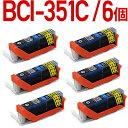 BCI-351XL C キヤノン/Canon 対応 互換インクカートリッジ シアン 6個セット キャノン プリンター用 BCI-351C 青 6個パック