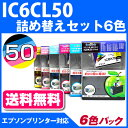 IC6CL50〔エプソンプリンター対応〕 詰め替えセット 6色パック 【送料無料】【あす楽】【対応機種:EP-301/EP-302/EP-4004/EP-702A/EP-703A/EP-704A/EP-705A/EP-774A/EP-801A その他】酉年2017年賀状印刷インク