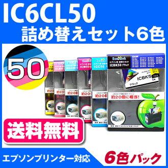 IC6CL50 〔 엡 손/EPSON 〕 해당 리필 세트 6 색 팩 (친환경 잉크/잉크/프린터 잉크/프린터/컬러/라쿠텐/통 판)/fs3gm