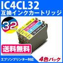 【4色パック】IC4CL32〔エプソンプリンター対応〕 互換インクカートリッジ 4色パック【ネコポス送料無料】 ICチップ付き-残量表示OK...