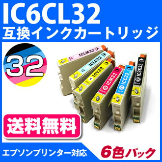 IC6CL32 [Epson /EPSON] with compatible compatible ink cartridges 6 colors set IC chip-level display OK (eco / cartridge / printer / compatibility / Rakuten mail / order) /fs3gm