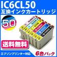 IC6CL50〔エプソンプリンター対応〕 互換インクカートリッジ 6色パック【対応機種:EP-802A/EP-803A/EP-803AW/EP-804A/EP-804AR/EP-804AW/EP-901A その他】