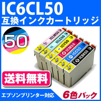 IC6CL50 [Epson /EPSON] with compatible printer compatible ink cartridges 6 colors set IC chip-battery OK (eco / cartridge / printer / compatibility / Rakuten mail / order) /fs3gm