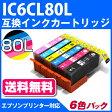 IC6CL80L〔エプソンプリンター対応〕 互換インクカートリッジ 6色パック【クロネコDM便送料無料】【対応機種EP-707A、EP-777A、EP-807AW/AB/AR、EP-808AW/AB/AR、EP-907F、EP-977A3 その他】