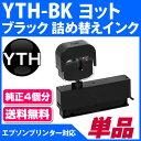 【純正4個分相当】YTH-BK ヨット対応 エプソンプリンター対応 詰め替えインクBK ブラック(詰め換え用ホルダー インクタンク詰め換え4回分※別途ICチップリセッターが必要) EP-10VA EP-30VA EPSONプリンター用