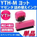 【純正4個分相当】YTH-M ヨット対応 エプソンプリンター対応 詰め替えインクM マゼンタ(詰め換え用ホルダー インクタンク詰め換え4回分※別途ICチップリセッターが必要) EP-10VA EP-30VA EPSONプリンター用