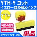 【純正4個分相当】YTH-Y ヨット対応 エプソンプリンター対応 詰め替えインクY イエロー(詰め換え用ホルダー インクタンク詰め換え4回分※別途ICチップリセッターが必要) EP-10VA EP-30VA EPSONプリンター用