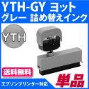 【純正4個分相当】YTH-GY グレー対応 エプソンプリンター対応 詰め替えインクR レッド(詰め換え用ホルダー インクタンク詰め換え4回分※別途ICチップリセッターが必要) EP-10VA EP-30VA EPSONプリンター用