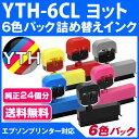 【純正24個分相当】YTH-6CL ヨット対応 詰め替えインク6色スターターパック(ICチップリセッター付き) エプソンプリンター対応 【送料無料】 EP-10VA EP-30VA EPSONプリンター用
