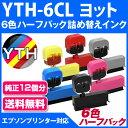【純正12個分相当】YTH-6CL ヨット対応 詰め替えインク6色スターター ハーフパック(ICチップリセッター付き) エプソンプリンター対応 【送料無料】 EP-10VA EP-30VA EPSONプリンター用