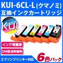 KUI-6CL-L 互換インクカートリッジ増量版 6色パック〔エプソンプリンター対応〕クマノミ【クロネコDM便送料無料】6色セット エコインク EPSONプリンター用 クマノミインク