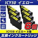 楽天エコインクICY50 イエロー×6個パック 互換インクカートリッジ [エプソンプリンター対応] EPSONプリンター用 ICY50×6個セット お得な6個入り [ネコポス送料無料] 50黄色