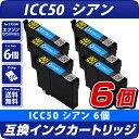 楽天エコインクICC50 シアン×6個パック 互換インクカートリッジ [エプソンプリンター対応] EPSONプリンター用 ICC50×6個セット お得な6個入り [ネコポス送料無料] 50青