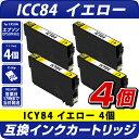 楽天エコインクICY84 イエロー×4個パック 互換インクカートリッジ [エプソンプリンター対応] EPSONプリンター用 ICY84×4個セット お得な4個入り 84黄色