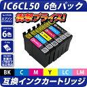 IC6CL50 互換インクカートリッジ 6色パック [エプソンプリンター対応] EPSONプリンター用 ICBK50 ICC50 ICM50 ICY50 ICLC50 ICLM50 互換インク6色セット