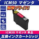 楽天エコインクICM50 マゼンタ 互換インクカートリッジ [エプソンプリンター対応] EPSONプリンター用 ICM50 お得な6個入り 50赤