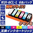 KUI-6CL-L 互換インクカートリッジ【増量版】6色パック〔エプソンプリンター対応〕クマノミ6色セット エコインク EPSONプリンター用 クマノミインク