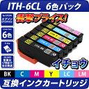 ITH-6CL互換インクカートリッジ6色パック〔エプソンプリ...