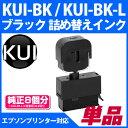 【純正8個分相当(Lサイズ4個分)】KUI-BK / KUI-BK-L対応 詰め替えインク クマノミ ブラック エプソンプリンター対応 【クマノミ インク】EP-879AW EP-879AB EP-879AR EP-880AW EP-880AB EP-880AR EPSONプリンター用