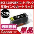 BCI-325PGBK〔キヤノン/Canon〕対応 互換インクカートリッジ ブラック【RCP】(インク/プリンター/カートリッジ/互換/楽天/通販/キャノン)【RCP】