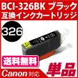 BCI-326BK〔キヤノン/Canon〕対応 互換インクカートリッジ ブラック(インク/プリンター/カートリッジ/互換/楽天/通販/キャノン)【RCP】