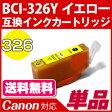 BCI-326Y〔キヤノン/Canon〕対応 互換インクカートリッジ イエロー(インク/プリンター/カートリッジ/互換/楽天/通販/キャノン)【RCP】