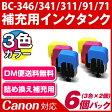BC-341、BC-311、BC-91、BC-71、BCI-326、BCI-321、BCI-7e、BCI-6〔キヤノン/Canon〕カラー対応 エコインク詰め替えインク用 真空インクタンク カラー6個パック(各色2個)
