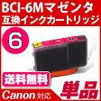 BCI-6M〔キヤノン/Canon〕対応 互換インクカートリッジ マゼンタ(インク/プリンター/カートリッジ/互換/楽天/通販/キャノン)【RCP】