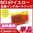 BCI-6Y〔キヤノン/Canon〕対応 互換インクカートリッジ イエロー(インク/プリンター/カートリッジ/互換/楽天/通販/キャノン)【RCP】