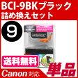 BCI-9BK〔キヤノン/Canon〕対応 詰め替えセット ブラック(顔料)【クロネコDM便不可】(インク/プリンターインク/プリンター/プリンタ/楽天/通販/キャノン)