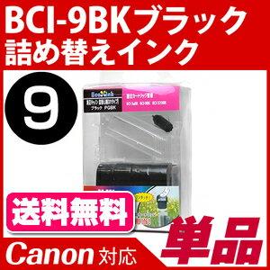 BCI-9BK〔キヤノン/Canon〕対応 詰替えインク ブラック【あす楽】キャノン プリンター用