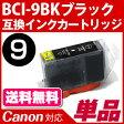BCI-9BK〔キヤノン/Canon〕対応 互換インクカートリッジ ブラック(プリンタ/互換/楽天/通販/キャノン)