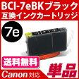 BCI-7eBK〔キヤノン/Canon〕対応 互換インクカートリッジ ブラック(インク/プリンター/カートリッジ/互換/楽天/通販/キャノン)【RCP】