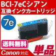 BCI-7eC〔キヤノン/Canon〕対応 互換インクカートリッジ シアン(インク/プリンター/カートリッジ/互換/楽天/通販/キャノン)