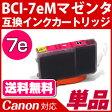 BCI-7eM〔キヤノン/Canon〕対応 互換インクカートリッジ マゼンタ(インク/プリンター/カートリッジ/互換/楽天/通販/キャノン)【RCP】