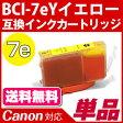 BCI-7eY〔キヤノン/Canon〕対応 互換インクカートリッジ イエロー(インク/プリンター/カートリッジ/互換/楽天/通販/キャノン)【RCP】