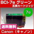 BCI-7eG〔キヤノン/Canon〕対応 互換インクカートリッジ グリーン(インク/プリンター/カートリッジ/互換/楽天/通販/キャノン)【RCP】